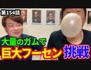 「巨大ガムフーセン!!」の巻(第154話)