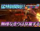 【マリオカート8DX】頭文字G-最強最速伝説-Stage10【Reflection】