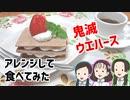 【鬼滅クッキング4】鬼滅ウエハースアレンジして食べてみた【...