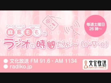 MOMO・SORA・SHIINA Talking Box麻倉もものラジオの時間だよ(o・∇・o)  2020年8月1...