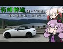 【ゆかりついなちゃん車載】有峰林道走ってみた【ロードスター】