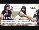 【おもちまいん】うるん・やるみちゃんとコラボ配信【まとめ動画 神回】