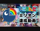 【15分ちょっとで分かる】にじさんじミリオン達成動画【2020年8月ver.】