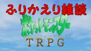 【初心者TRPG】ポケモンTRPGふりかえ