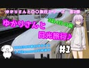 ゆかりさんと日光旅行#1
