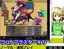 【RTA】クロノブラスター・ノーマル通常プレイ【アツマール】