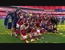 【イングランド】FA杯決勝ダイジェスト&セレモニー
