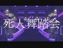 これといった特徴のない男子高校生が 『死人舞踏会』 歌ってみた【紫L/シエル】
