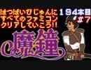 【魔鐘】発売日順に全てのファミコンクリアしていこう!!【じゅんくりNo194_7】