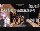 【7DTD】ゆかり&あかりちゃんの生存日誌【Ep.01】