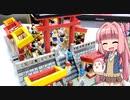 【LEGO】お祭り中止だしレゴで夜店作ってみた【琴葉茜】