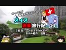 【ゆっくり】スイス旅行記 13 ホテル紹介とスイス前面展望