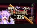 【Exit the Gungeon】脱走するゆかりちゃん ロボ編