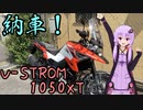 きんかつ!納車!復活! 【V-STROM1050XT】