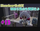 【Stonehearth:ACE】 姉妹で雪山を開拓せよ #15 【VOICEROI...