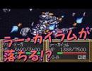 【実況】SFC第3次スーパーロボット大戦を2人でプレイしている動画 82