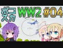 ARIA姉妹のボコスカWW2_04【Total Tank Simulator】