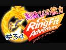 【実況】ゲームするだけでフィットネス!?#34【リングフィッ...