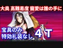 【Fate/Grand Order】寵愛は誰の手に カード不要 宝具のみ 4ターン攻略【令呪なし】