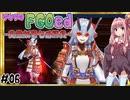 【FGO】ゆかりのFGOed~英霊剣豪七番勝負~ #06【VOICEROID実況プレイ】