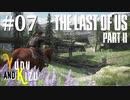 "【TLoU2】ゆづきずと""The Last of Us Part II""の旅路 #07【VOICEROID実況】"