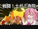 快速実況 ペーパーマリオ オリガミキング#04【VOICEROID実況】