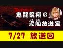 【7/27 放送】鬼龍院翔の泥船放送室