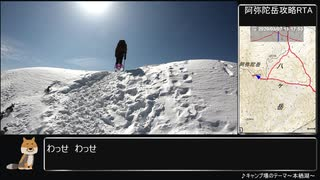 【ゆっくり】ポケモンGO 赤岳・阿弥陀岳攻