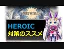 【神姫】HEROICバトル対策のススメ【紲星あかり解説】