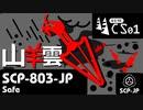 【No. 6 | SCP-803-JP】山羊雲【ゆっくり解説】