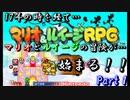 17年越しに始まる配管工兄弟の冒険【マリオ&ルイージRPG】Part1