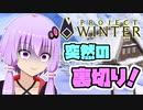 【Project Winter】 雪山人狼で遊びます!【VOICEROID実況】
