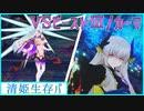 【FGO】大奥清姫生存パ【vsビーストⅢ-カーマ】