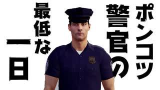 【実況】ポンコツ警官の最低な一日【Patro