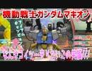 【実況】機動戦士ガンダムマキオン~なんやコイツ…守りたいこの笑顔///~