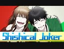 【幕末MAD】Shishical Joker【SAKKACHAN2】