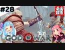 #28 琴葉葵が最高難度で「ゴッドオブウォー」する!【VOICEROID実況】