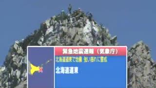 2018年 4月14日  緊急地震速報   北海道