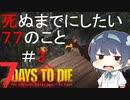 【7days to die】死ぬまでにしたい77のこと#3【alpha19】