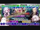 【FGO】カーマ宝具5チャレンジPart4 合計1000連超えの地獄から脱出【ゆっくり】