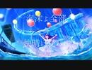 【オリジナル曲】群青リフレクト feat.IA