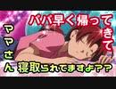 【ポケモン】パパ帰ってきて!ゆっくりポケモン美少女達によ...