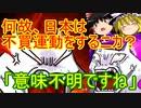 ゆっくり雑談249回目(2020/8/2)