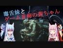 【バイオハザードRE:3 ハードコア】毒舌妹とゲーム音痴の茜ちゃんPart2