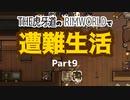 【ゆっくり実況】THE 虎牙道のRIMWORLDで遭難生活  Part9【SideM】