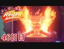 【46日目】リングフィットアドベンチャー