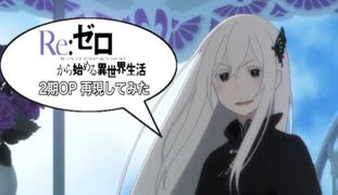 Re:ゼロから始める異世界生活2nd season O