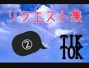 〖TIK TOK〗リクエスト集!②