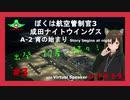 【ぼくは航空管制官3】出発、到着、続々!【成田ナイトウイン...