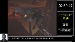 【RTA】Alien:Isolation 3時間20分37秒 Pa